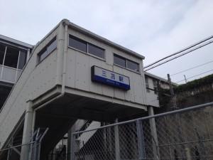 西鉄三苫駅...